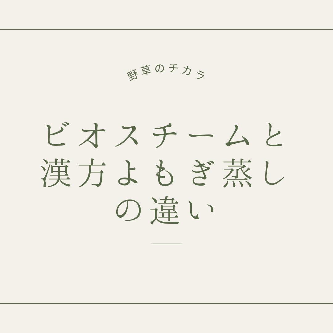 沖縄 よもぎ蒸し_yururi-沖縄 よもぎ蒸し お知らせ